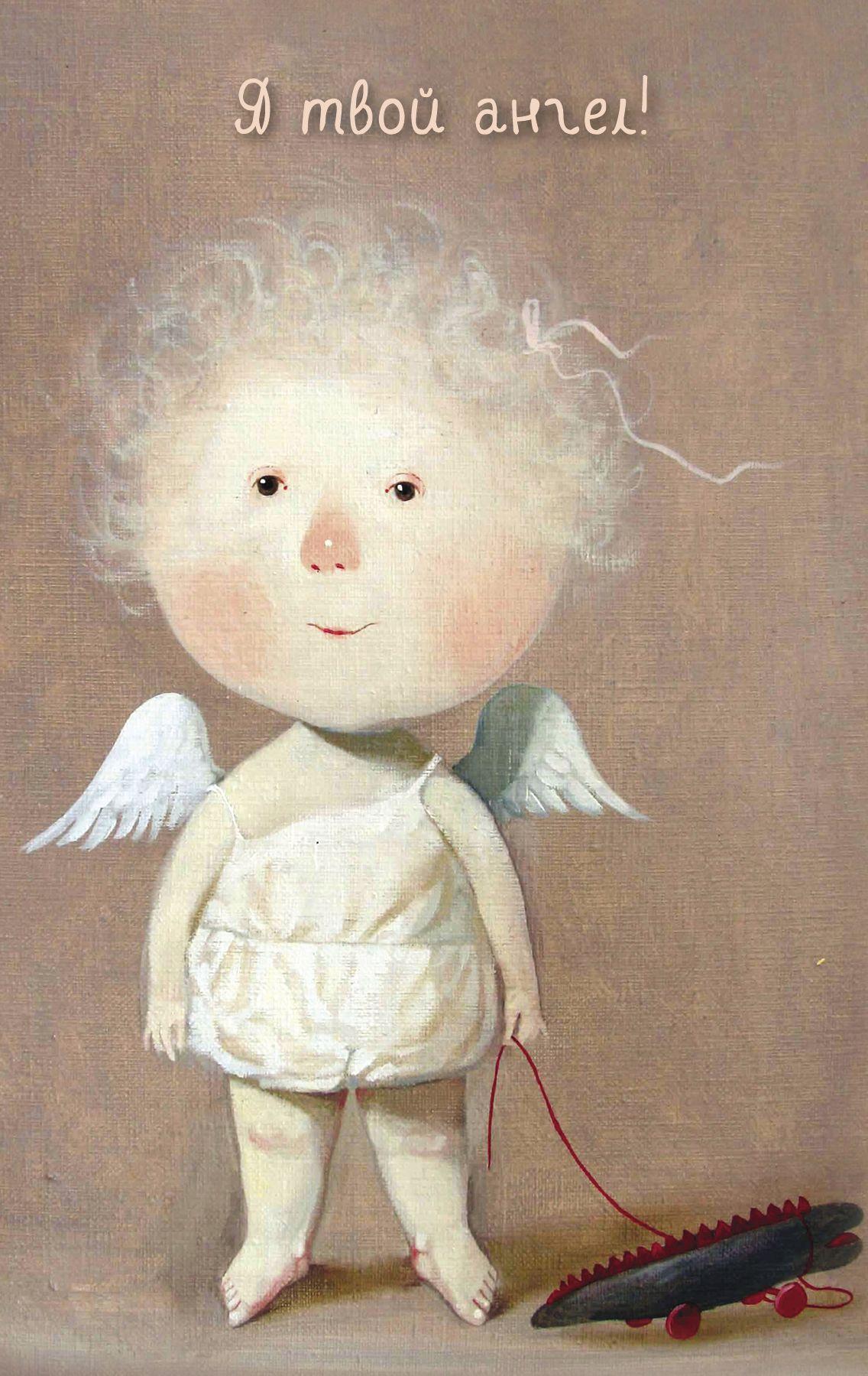 Ангелочки Евгении Гапчинской
